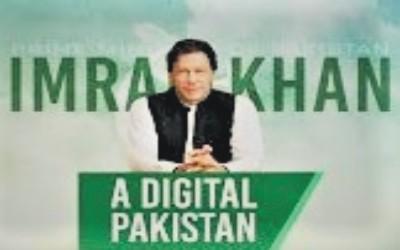 نوجوانوں کی اُمید ڈیجیٹل پاکستان۔