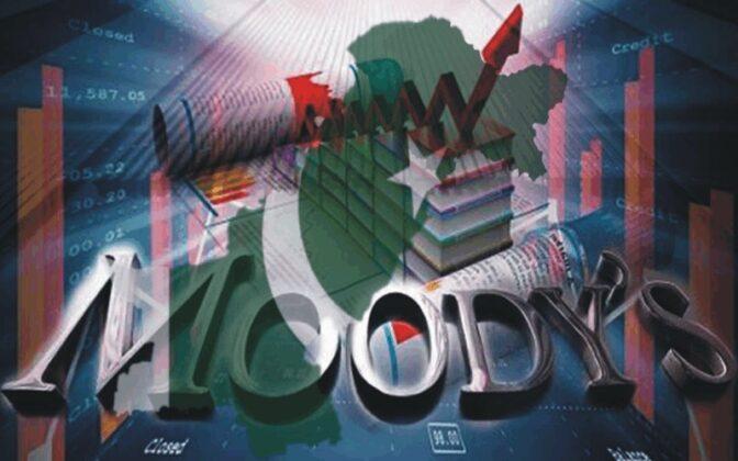 موڈیز کی پیش گوئی، پاکستانی معیشت روان سال ترقی کرے گی۔