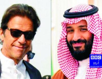 سعودی شہزادے کا وزیر اعظم عمران کو فون، ریاض کی دعوت دی۔
