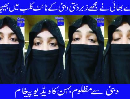 میرا بھائی نے مجھے دبئی کے نائٹ کلب میں زبردستی بھیجا ہے، مظلوم بہن کا ویڈیو پیغام۔