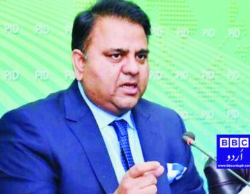 فواد چوہدری دوسری بار وزیر اطلاعات مقرر۔