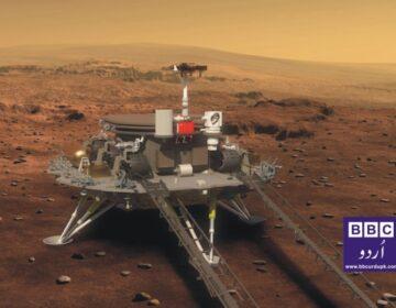 چینی خلائی جہاز مریخ کی سطح پر اترنے میں کامیاب۔